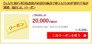 coupon20000